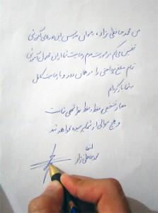 دست-خط-محمد-حافظی-نژاد
