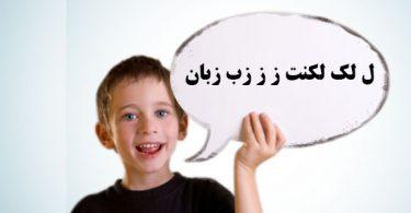 لکنت زبان