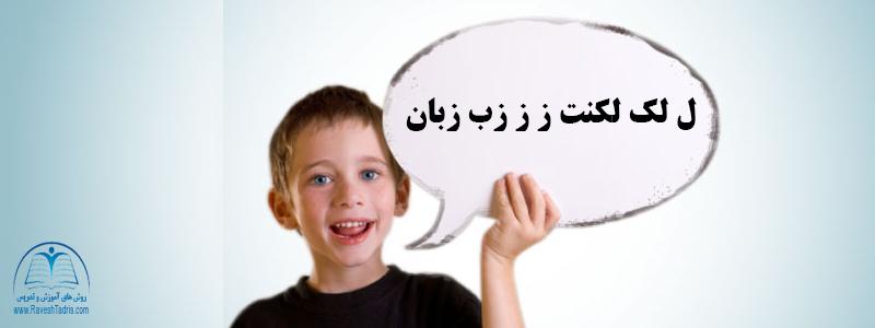 چگونه لکنت زبان دانش آموزان را برطرف کنیم؟