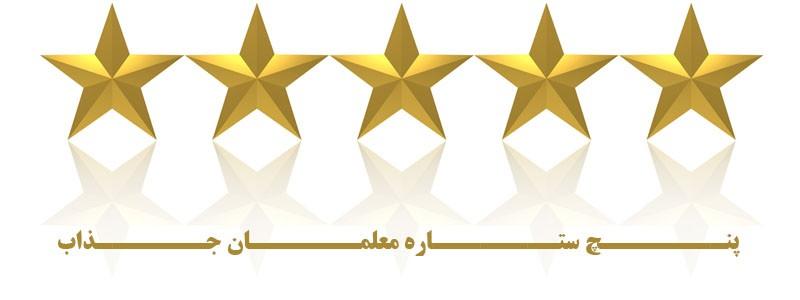 روش تدريس پنج ستاره معلمان جذاب