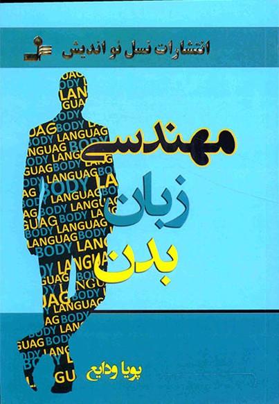 Book-Mohandesi-Zabane-Badandb3f9e زبان بدن در تدریس زبان بدن در تدریس Book Mohandesi Zabane Badandb3f9e e1436230779116