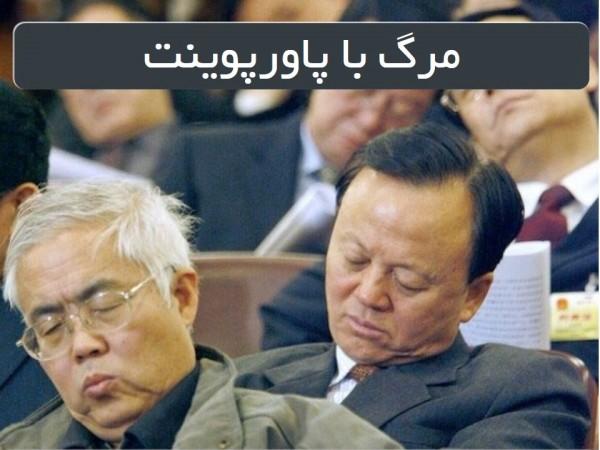 مرگ با پاورپوینت خوابیدن در سخنرانی