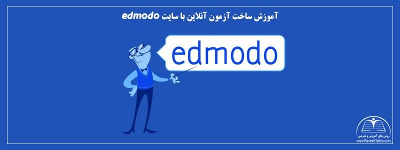 آموزش-ساخت-آزمون-آنلاین-با-سایت-edmodo