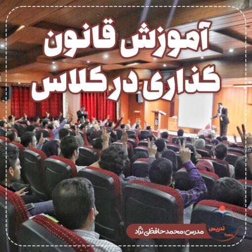 آموزش-قانونگذاری-در-کلاس