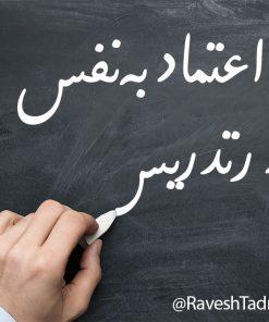 اعتماد به نفس در تدریس
