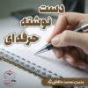دست-نوشته-حرفه-ای