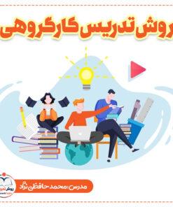 روش-تدریس-کارگروهی