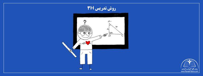 روش-تدریس-3H