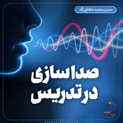 صداسازی-در-تدریس
