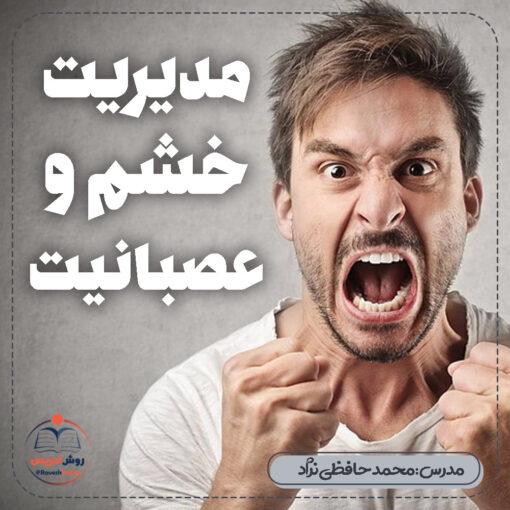 مدیریت-خشم-و-عصبانیت