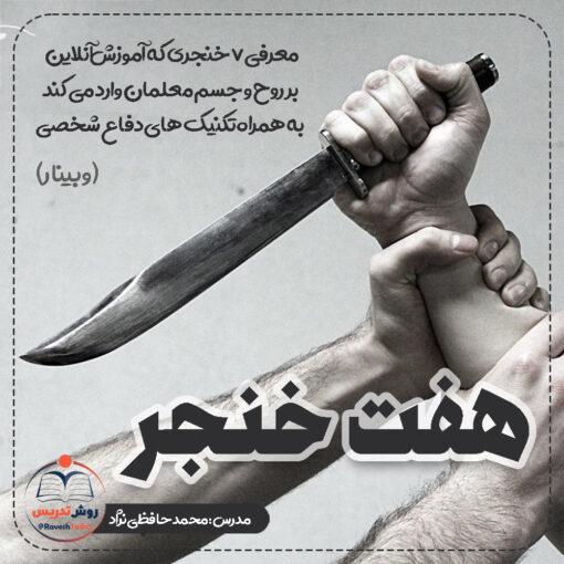 هفت-خنجر