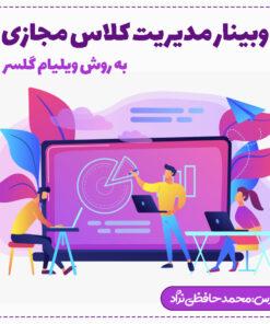 وبینار مدیریت کلاس