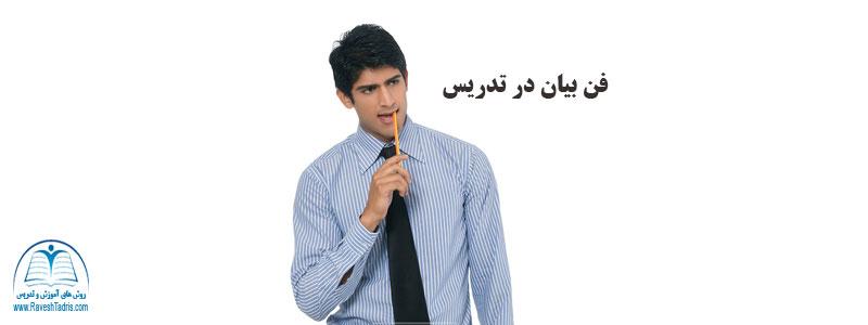 روش تدریس سخنرانی