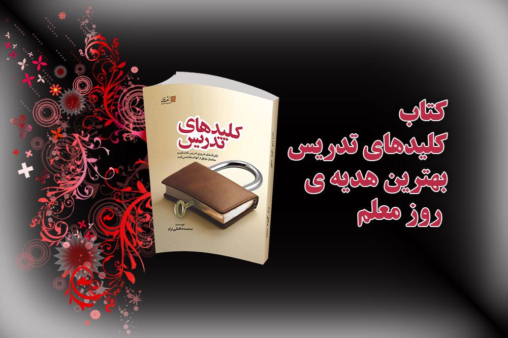 کتاب-کلیدهای-تدریس