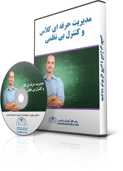6- مدیریت کلاس