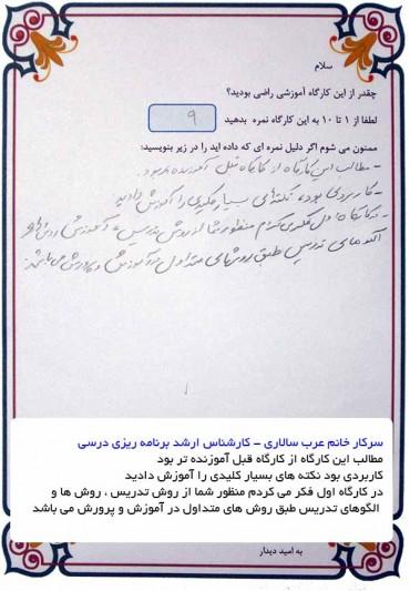 9-عرب-سالاری