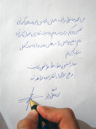 دست خط محمد حافظی نژاد روش تدریس