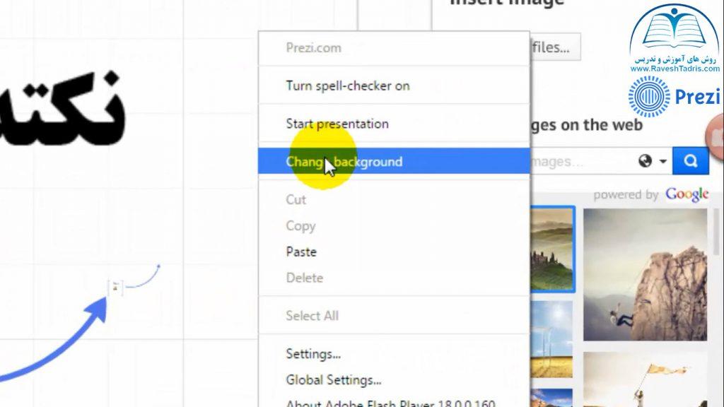تغییر تصویر زمینه و عوض کردن رنگ فرم ها در پرزی