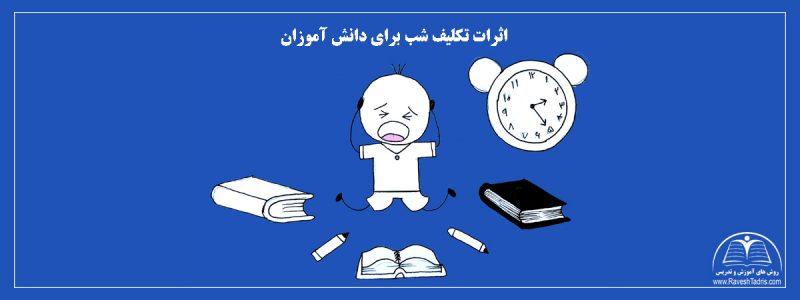اثرات-تکلیف-شب-برای-دانش-آموزان