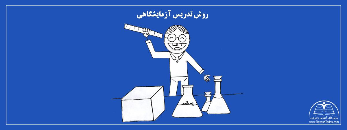 روش-تدریس-آزمایشگاهی