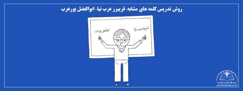روش-تدریس-کلمه-های-مشابه_-فریبرز-عرب-نیا،-ابوالفضل-پورعرب