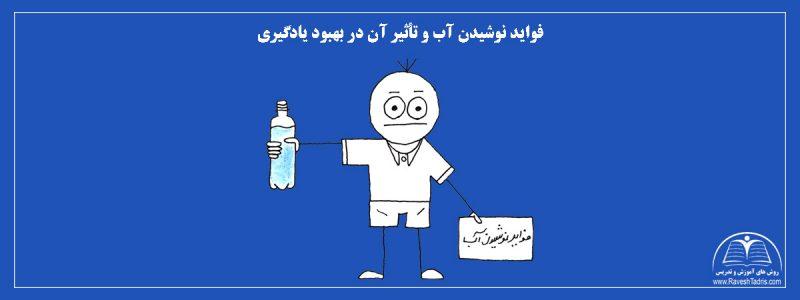 فواید-نوشیدن-آب-و-تأثیر-آن-در-بهبود-یادگیری
