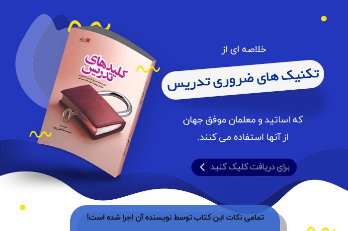 کتاب کلیدهای تدریس